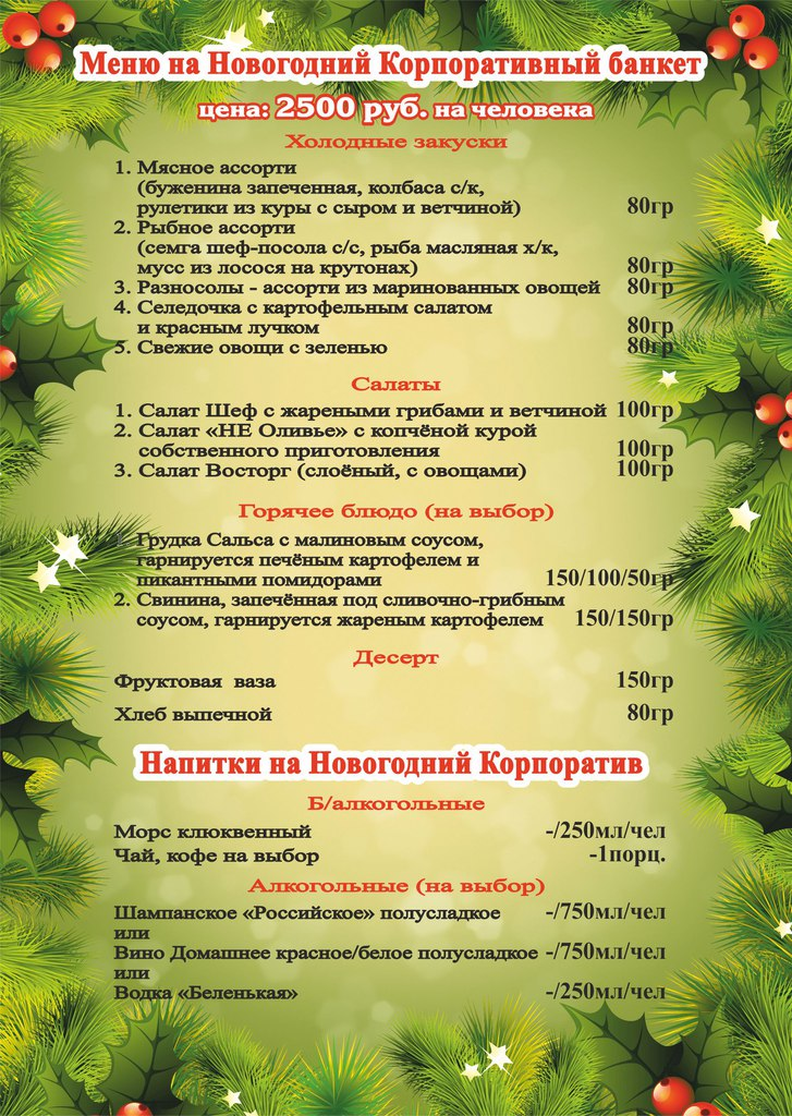 примерный образец новогодней короны персонажа ночь - h-ruscortm.ru